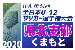 2020年度 第44回全日本U-12サッカー選手権大会 熊本 県北支部予選 10/18結果掲載!10/31プレーオフ