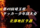 2020年度第49回埼玉県サッカー少年団大会 北部地区予選 中央大会出場4チーム決定!