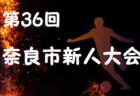 2020年度 JFA第26回全日本U-15フットサル大会東北大会  優勝は会津サントス!全国大会出場決定!