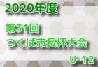2020年度 JFA第44回全日本U-12 サッカー選手権兵庫県大会 西播磨予選 優勝は龍野JSC!