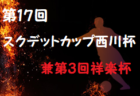 【YouTubeでライブ配信!】10/4(日)13:00~鹿児島実業高校vs国見高校【SPECIAL MATCH】