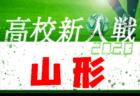 2020年度 第44回 全日本U-12選手権滋賀県大会 湖東ブロック予選 県大会出場8チーム決定!情報ありがとうございました!