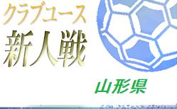 2020年度 山形県クラブユース新人戦 組合せ掲載!11/14.15開催!