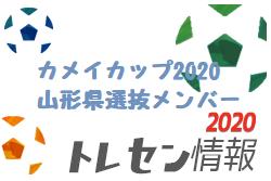【メンバー】THFAカメイカップ2020 東北U-15サッカー選抜大会(10/17,18) 山形県選抜メンバー掲載