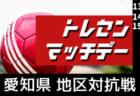 2020年度  愛知県トレセンマッチデー 地区開催 U-13/U-14/U-15  組み合わせ掲載!10/25開催