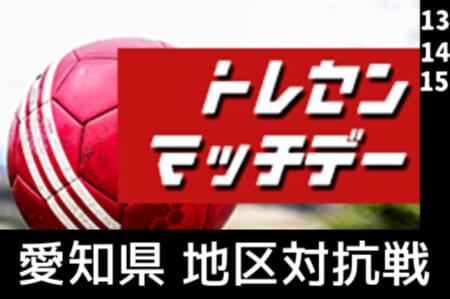 2020年度  愛知県トレセンマッチデー 地区開催 U-13/U-14/U-15  10/25結果情報お待ちしています!
