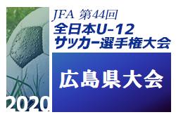 【優勝チームコメント掲載】2020年度 JFA 第44回全日本U-12サッカー選手権大会 広島県決勝大会 優勝はFCバイエルンツネイシ!