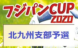2020年度フジパンカップ 第52回九州ジュニア(U-12)サッカー福岡県大会 北九州支部予選 優勝はIBUKI!情報ありがとうございます!