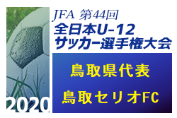 がんばれ鳥取セリオFC!第44回全日本U-12サッカー選手権大会 鳥取県代表・鳥取セリオFC紹介