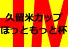 2020年度 第15回 宇陀市長杯 U-11(奈良県開催) 優勝はフォルテFC B!