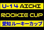 2020年度  U-14 Aichi Rookie CUP 愛知ルーキーカップ 2/27,28結果掲載!各トーナメント決勝組み合わせ決定!開催日程情報をお待ちしています