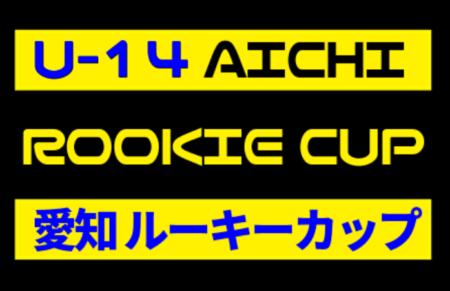 2020年度  U-14 Aichi Rookie CUP 愛知ルーキーカップ  順位トーナメント組み合わせ決定!次回日程情報をお待ちしています!