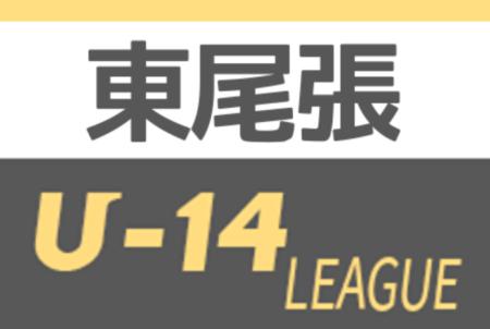 2020年度 U-14サッカーリーグ東尾張(愛知)結果・組み合わせ情報をお待ちしています!