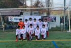 2020全日本少年団サッカー大会グランドチャンピオンシップU-11(群馬県開催)優勝は伊勢原FCフォレストベルデ(神奈川)結果詳細情報お待ちしております