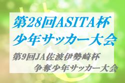 2020年度 第9回JA佐波伊勢崎杯争奪 兼 第28回ASITA杯(群馬)結果お待ちしております