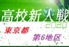 【一次中断】2020年度 東京 第2地区高校サッカー新人大会  準々決勝結果掲載 準決勝対戦カード掲載!