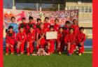 2020年度 第34回 エネルギア少年サッカー大会 各パート優勝は浅江島田・周陽・EDEVALD・K&K