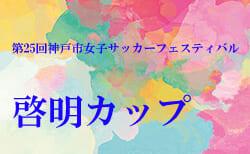 2020年度 第25回神戸市少女サッカーフェスティバル 啓明カップ(兵庫)優勝は学園FC-A!