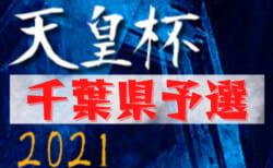 2021年度 第26回千葉県サッカー選手権大会 兼 天皇杯JFA第101回全日本サッカー選手権大会 千葉県予選   2/23準決勝2試合分 結果掲載!