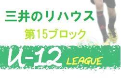 2020年度 三井のリハウスU-12サッカーリーグ 東京 第15ブロック 12/27結果掲載!次回日程募集中!