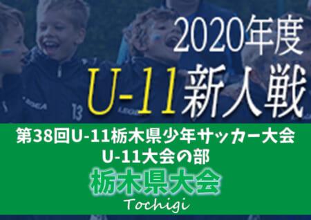 2020年度 U-11栃木県少年サッカー大会 U-11大会の部 二次リーグは3/13、決勝トーナメントは3/14に開催予定!