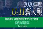 2020年度 U-11栃木県少年サッカー大会 芳賀地区大会 優勝はJFCファイターズ!U-11県大会出場全4チーム決定!!