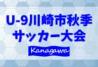 2020年度 横浜国際チビッ子サッカー大会 U-10 (神奈川県) 11/28,29結果速報!情報をお待ちしています!!