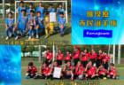 2020年度 第4回井原正巳杯湖北ブロック予選(滋賀県U-10)県大会出場4チーム決定!情報ありがとうございました!