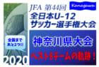【優勝写真掲載!】2020年度 JFA第44回全日本U-12サッカー選手権大会 福岡県中央大会  優勝は福岡西FA!