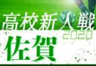 2020年度第35回デンソーカップチャレンジサッカー熊谷大会  関西選抜メンバー発表のお知らせ!
