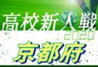 【大会中止】2020年度 京都府高校サッカー新人大会 予選リーグ1/9.10.11結果掲載!リーグ入力ありがとうございます。