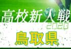 【YouTubeでライブ配信】11/23(月祝) 流経大柏vs帝京  2020関東Rookie League (U-16ルーキーリーグ)10:30〜