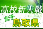 2020年度 第99回全国高校サッカー選手権大会 茨城県大会 優勝は鹿島学園!4年ぶり9回目!全国大会出場へ!