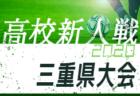 【大会中止】2020年度 第48回ペレ杯争奪U-12サッカー大会(長崎県)