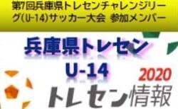【U-14兵庫県トレセン】2020年度  第7回兵庫県トレセンチャレンジリーグ(U-14)サッカー大会参加メンバー