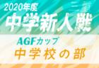 2020年度 AGFカップ 第32回三重県中学生新人サッカー大会 中学校の部 12/5決勝トーナメント結果速報!第1代表は大池中!第2代表情報をお待ちしています!