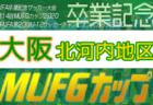2020年度 名古屋 U-12サッカーリーグ (愛知) A/C/D/E/Fブロック結果更新!入力ありがとうございます!