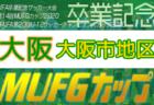 2020年度 OFA第27回大阪府U-11小学生サッカー大会・泉北地区予選 1/23,24結果速報!