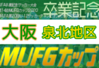 2020年度 第14回卒業記念サッカー大会 MUFGカップ・泉北地区予選(大阪)1/16までの結果掲載!4代表決定!残りは敗者復活1枠