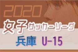 兵庫県U-15女子サッカーリーグ2020 2/27結果速報!