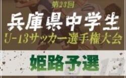 2020年度 第29回姫路市U-13大会(兵庫県U-13選手権姫路予選) 12/19~開催!組み合わせ掲載