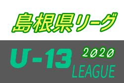 2020年度 島根県U-13サッカーリーグ (島根)11/15開幕!試合結果入力お願いします!次節11/28