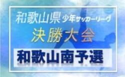 2020年度 第44回 和歌山県少年サッカー大会 和歌山南予選(南北リーグ代替) 11/29,12/6開催!情報募集