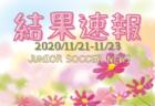 2020年度 JA全農杯全国小学生選抜サッカーIN関東栃木県大会 上都賀地区大会 11/21結果速報!組合せや結果情報をお待ちしています!