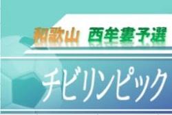 2020年度 JA全農杯チビリンピック 小学生8人制サッカー大会 西牟婁予選 優勝は上富田FC!結果表掲載