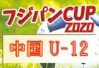 CGFA2020フジパンカップ第44回中国U-12サッカー大会 組合せ掲載 結果速報お待ちしてます! 12/5,6開催(山口開催)