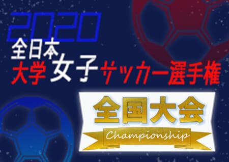 2020年度 全日本大学女子サッカー選手権(インカレ) 組合せ決定!! 12/24~1/6開催!【YouTubeで全試合ライブ配信】