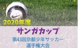 2020年度 サンガカップ第43回京都少年サッカー選手権大会 1/9~開催!組み合わせ判明分速報!