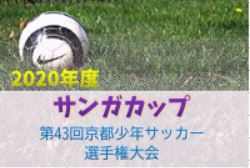 2020年度 サンガカップ第43回京都少年サッカー選手権大会 1/16,17全結果!ベスト8決定!準々決勝は1/30