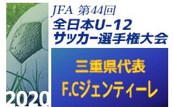 がんばれF.C ジェンティーレ!第44回全日本U-12サッカー選手権大会 三重県代表・F.C ジェンティーレ紹介